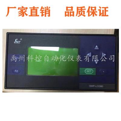 昌辉积算仪SWP-LCD-NLT802-820-AAG-HL-P天然气流量积算仪昌辉表