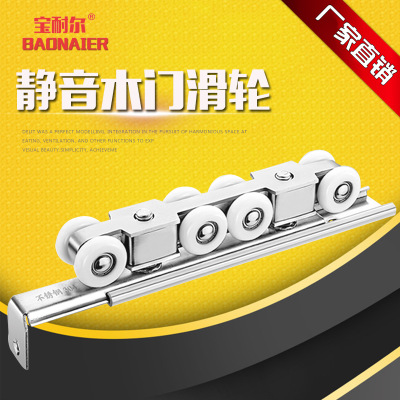 厂家直销宝耐尔不锈钢静音吊轮 木门专用滑轮双杆8轮推拉门窗滑轮