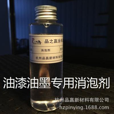 X141A醇酸酚醛聚酯聚氨酯丙烯酸环氧氯化橡胶油漆墨消泡剂