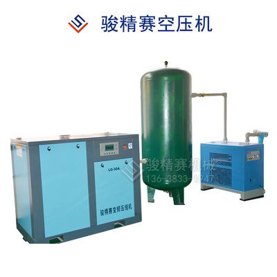 螺杆式变频空压机 静音空气压缩系统 含储气罐干燥机 省电环保型