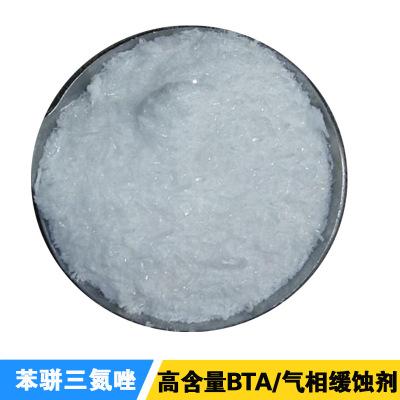 厂家直销针剂苯并三氮唑 苯骈三氮唑高含量BTA 气相缓蚀剂 现货
