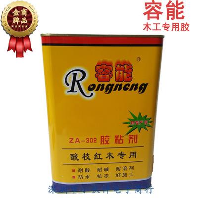 正品容能ZA-302胶黏剂 单组份酸枝红木专用胶水 容能环保木工胶