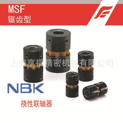 日本NBK挠性联轴器 MSF联轴器 MSF锯齿形