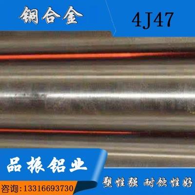 供应高强度优质4J47软磁合金 4J47铁镍合金 4J47圆棒 可零切