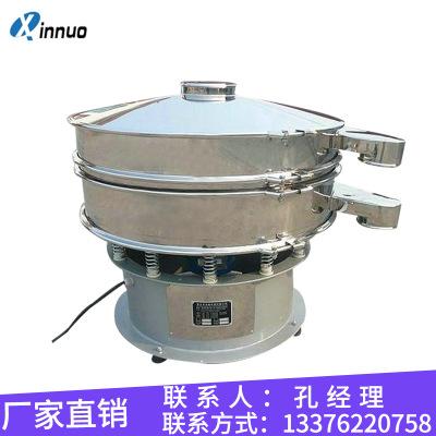 厂家供应粮食超声波振动筛  茶叶立式圆形振动筛 ZS-800筛粉机
