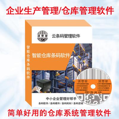苏州管理软件企业生产管理软件仓库管理软件 条形码仓库管理系统