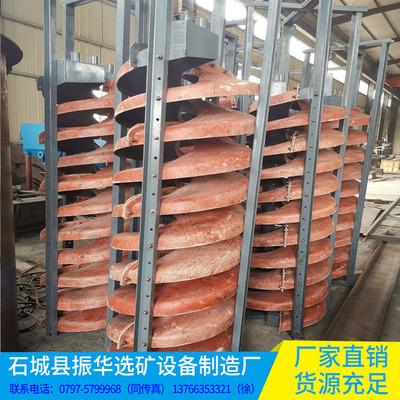 实验螺旋溜槽 选矿螺旋溜槽 溜槽厂家 选矿设备厂家 小型螺旋溜槽