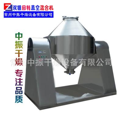 厂家直供 双锥回转真空干燥机 杀菌干燥机 真空回转烘干机
