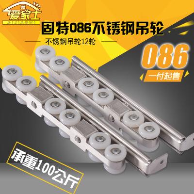 固特 086精品吊滑不锈钢滑轮 尼龙轮静音 木移门吊轮(12轮)批发
