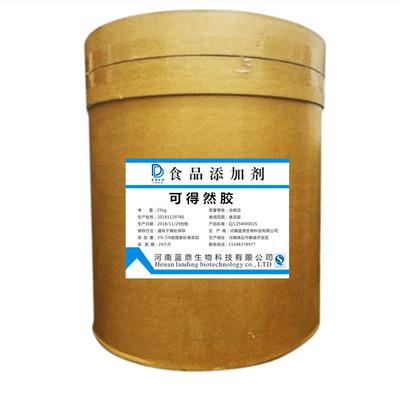 厂家直销 食品级可得然胶 增稠剂凝结多糖高含量凝结胶 现货热卖