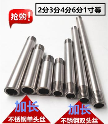 双头加螺纹管外丝2分3分不锈钢牙1/4 3/8 300延长接头焊接DN8 10