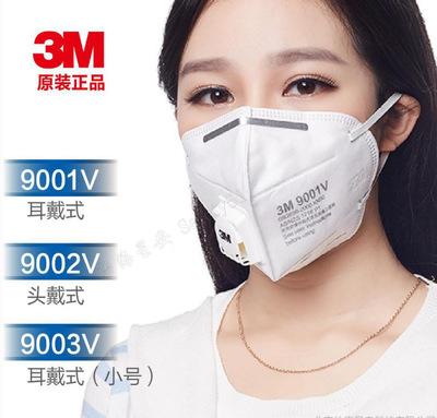 3M口罩 3M9002/9002VV颗粒物防护口罩