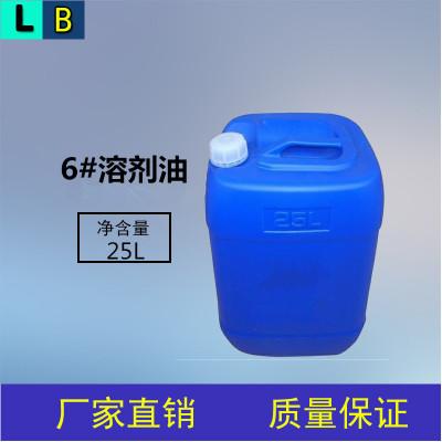 6#溶剂油 无铅抹机水 快干型6#白电油 无色透明有机溶剂