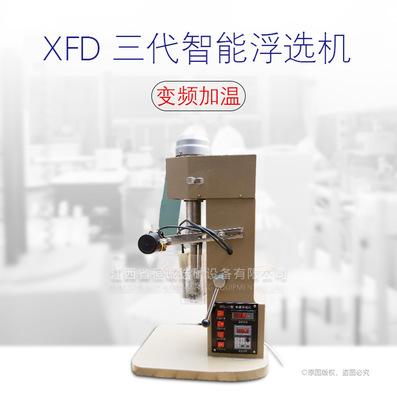 XFDIII型充气变频温控单槽实验浮选机第三代浮选机加热无级调速