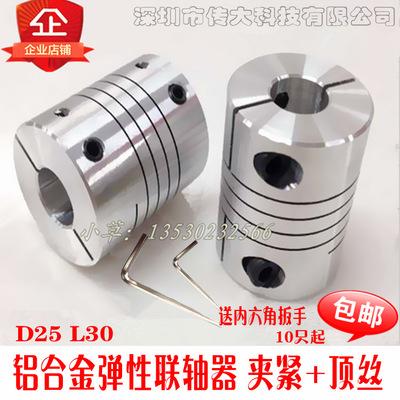 弹性联轴器绕线抱夹紧编码器螺纹D25L30孔566.3589101112