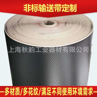 非标定制PU/PVC输送带 木工/包装/物流花纹皮带 加挡边 裙边