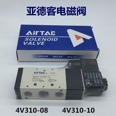 亚德客二位五通电磁阀4V310-10A/B  AC220V 4V310-08 DC24V