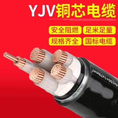电力电缆YJV22-0.6_1KV 4x150+1x70mm铜芯输配电用中低压电力电缆