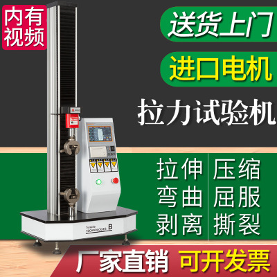 拉力测试仪万能材料试验机塑料拉力实验电子万能试验机橡胶拉力机