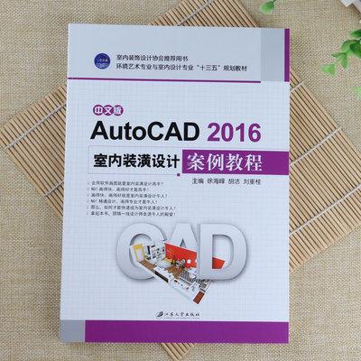 AutoCAD 2016室内装潢设计案例教程画图软件操作高手速成教材书籍