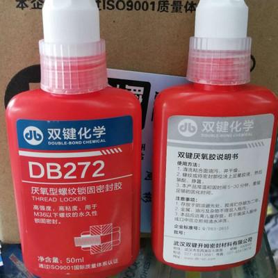 双键DB272高强度厌氧型螺纹锁固密封胶胶黏剂50g红色湖北厂价直销