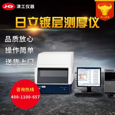 日立FT110A镀层测厚仪多功能电解测厚仪 X射线荧光镀层厚度测量仪