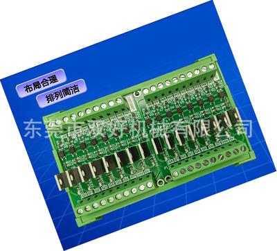 超薄PLC晶体管放大板 PNP04~24P 24V直流电路保护板 电流2A放大版
