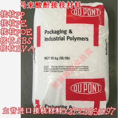 马来酸酐接枝LDPE树脂 4288 相容改性用 酸酐改性低密度聚乙烯