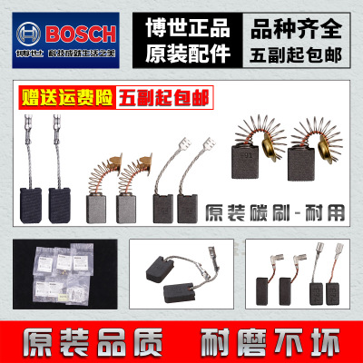 BOSCH博世碳刷角磨机/手电钻/电锤/云石机/抛光机/石材切割机电刷