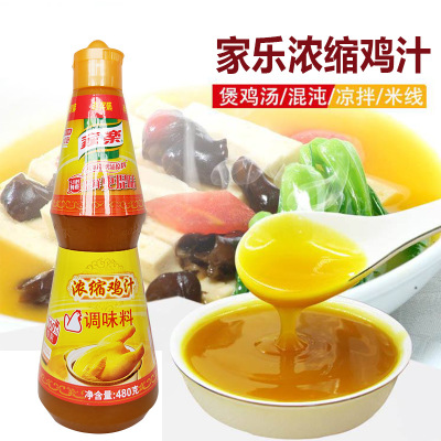 家乐浓缩鸡汁480g炒菜鸡鲜调味料烹饪高汤煲汤调味汁家用