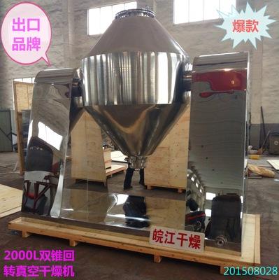 厂销定制  2立方双锥回转真空快速旋转干燥机 发货及时