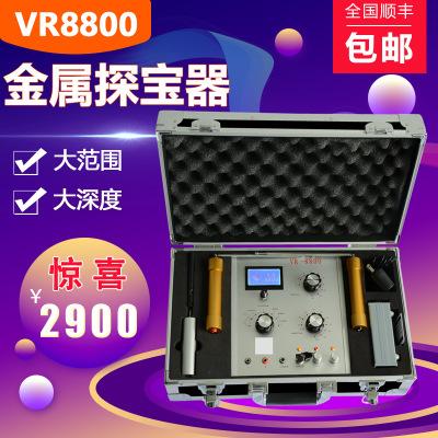 地下金属探测器远程扫描仪器探矿仪金银铜寻宝器可视探宝仪VR8800