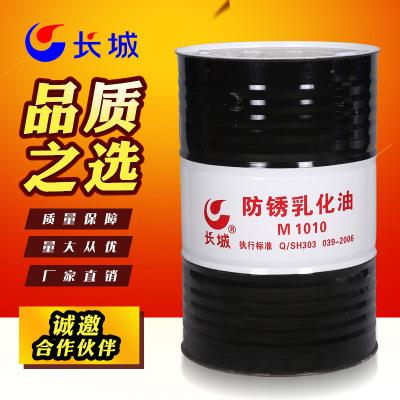 厂家直销长城防锈乳化油M1010 金属加工液切削液乳化液工业润滑油