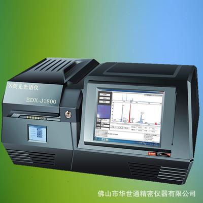 PCB板ROHS分析仪、RoHS2.0检测仪、rohs环保/卤素测试仪器