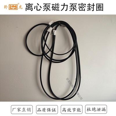 卧龙泵阀 磁力泵离心泵 氟塑料密封圈 配件