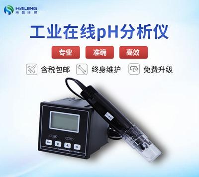 海晶PH3000型在线式ORP/pH计|工业在线pH计水质检测器