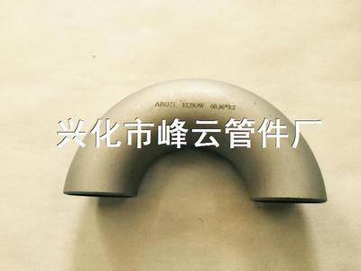现货304 180度焊接弯头U型弯头60X3.2长半径180度弯头180E(L)
