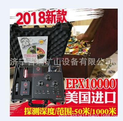 EPX10000远程地下金属探测器探矿仪考古探宝寻宝器可视金属探测仪