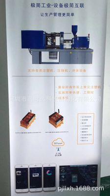 压铸机数据采集系统-注塑机 冲床设备数据采集系统便于生产管理
