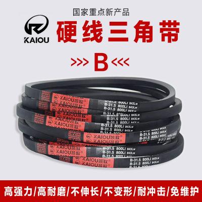 直销凯欧硬线绳三角带B3550Li~B4140Li
