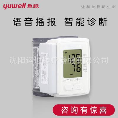 鱼跃腕式电子血压计YE8800C家用手腕式全自动测量血压仪器免脱衣