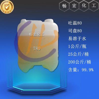 优势供应 吐温80 T-80 表面活性剂乳化剂 聚山梨醇-80 1公斤起批