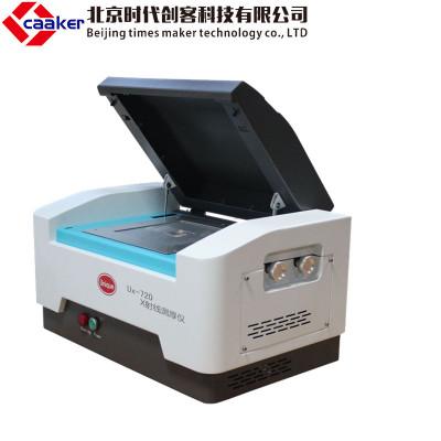 Ux-720X镀层厚度检测仪 射线荧光光谱仪 环境测试仪器涂层测厚仪