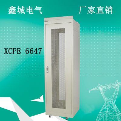 鑫城 国网空屏柜 电力柜 XCPE电力柜 低压配电柜 可定制