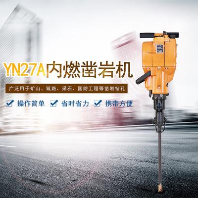 直销YN27A型内燃凿岩机  小型手持式凿岩机 路面山体破碎凿岩钻机