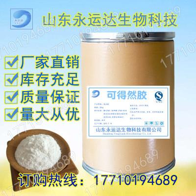 供应 食品级可得然胶 食用凝胶剂多糖食用热凝结多糖增稠稳定剂