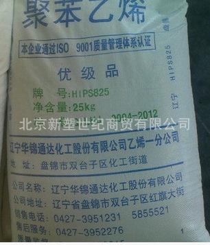 HIPS/辽通化工(原盘锦乙烯)/825 高抗冲聚苯乙烯 盘锦石化