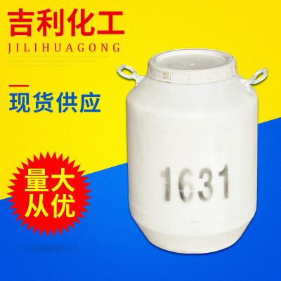 十六烷基三甲基氯化铵  1631 乳化剂   调理乳化剂 表面活性剂