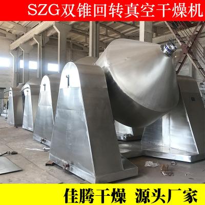 磷酸铁锂双锥回转真空干燥机 电池材料烘干机生产厂家