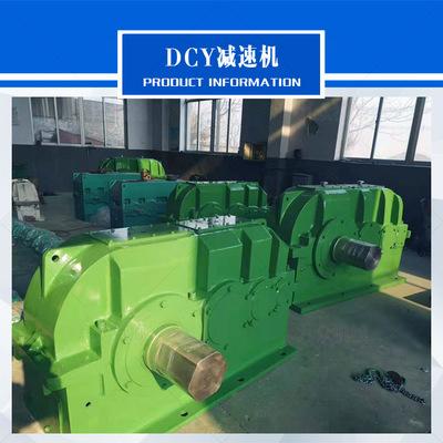 DCY180-25-2s硬齿面圆柱齿轮减速机  带式输送机用齿轮减速机